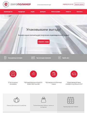 Разработка и продвижение сайтов ростов на дону установка xrumera на сервер